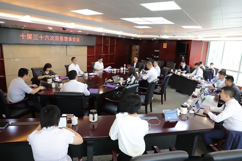 十届三十六次常务理事会议.JPG
