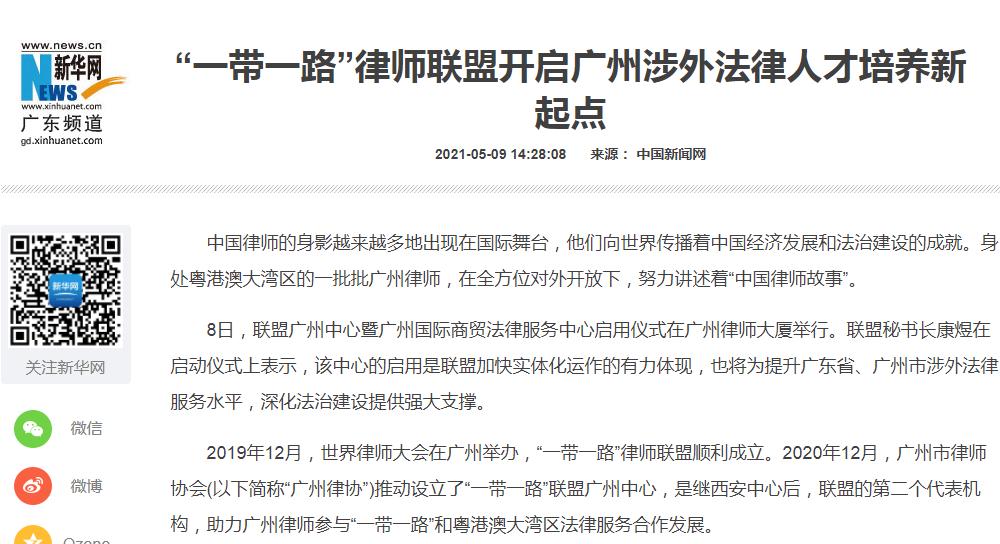"""6、方伟彬,中国新闻网,2021-05-09,""""一带一路""""律师联盟开启广州涉外法律人才培养新起点.png"""